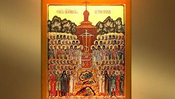 Собор Бутовских новомучеников. Православный календарь на 5 мая