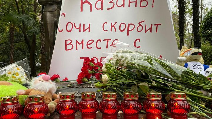 В Краснодаре утром 12 мая пройдет траурная акция в память о погибших в школе Казани