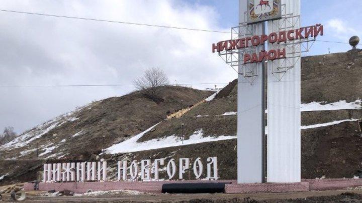 Знак Нижний Новгород и стелу снесут на Благовещенской площади