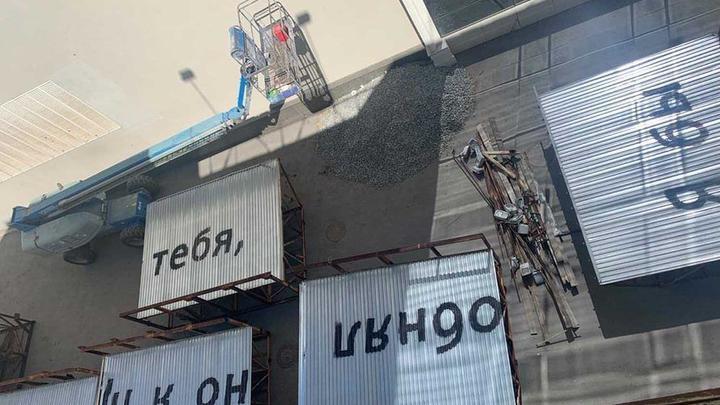 В Екатеринбурге демонтировали очередной арт-объект Тимофея Ради