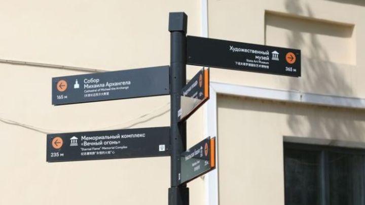 Навигацию по туробъектам на трёх языках устанавливают в Нижегородском кремле