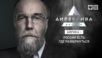 Африка - России есть где развернуться