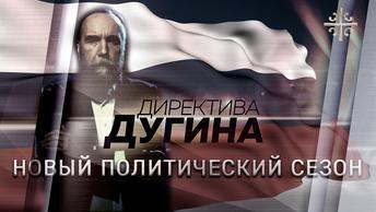 Новый политический сезон [Директива Дугина]