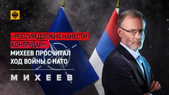 «Россия должна нанести контрудар»: Михеев просчитал ход войны с НАТО