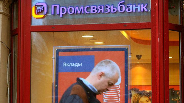 Пенсионные фонды избавились от акций Промсвязьбанка за день до санации