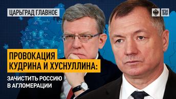 Провокация Кудрина и Хуснуллина: зачистить Россию в агломерации