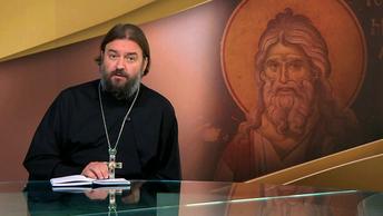 Протоиерей Андрей Ткачев. Пророк Иеремия: «Ты просишь себе великого: не проси»