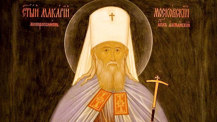 Святитель Макарий (Невский). Православный календарь на 1 марта