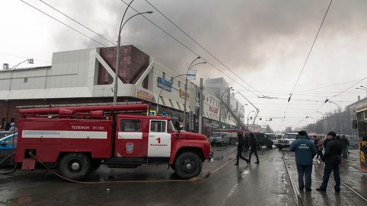 МЧС ликвидировало последствия пожара в ТЦ Зимняя вишня
