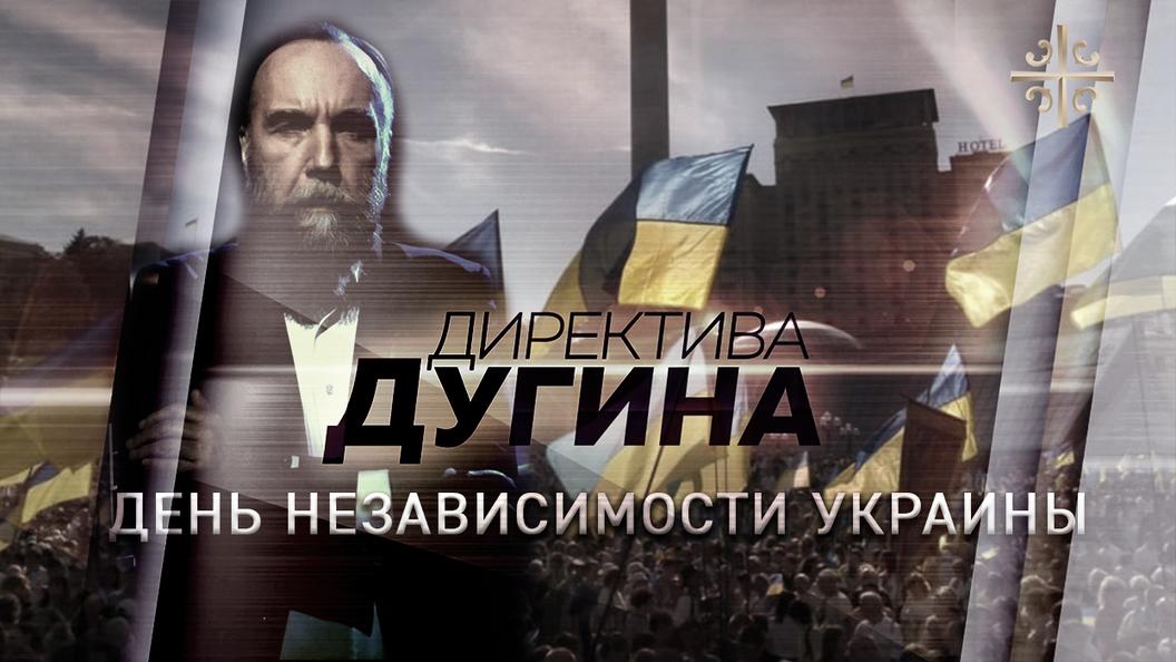 День независимости Украины [Директива Дугина]