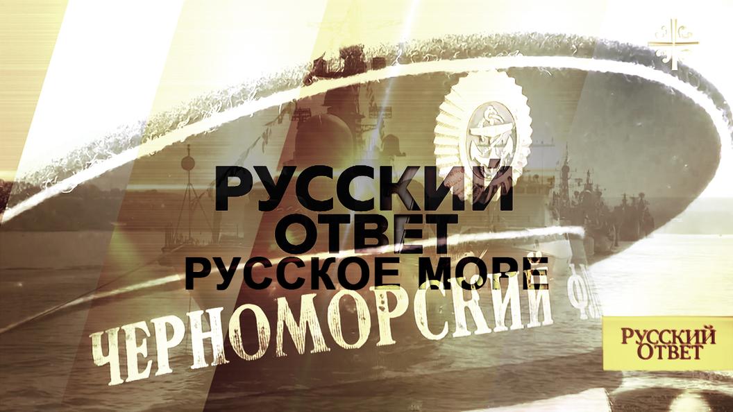 Русское море. Черноморский флот [Русский ответ]
