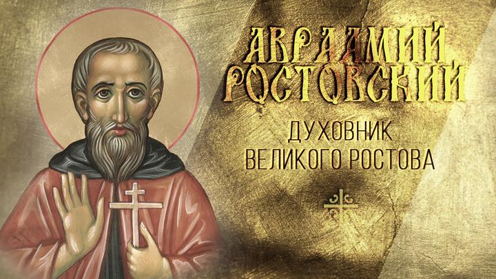 Духовник Великого Ростова