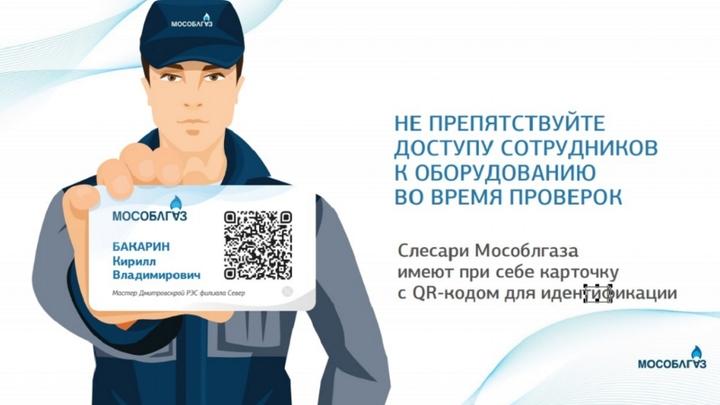 «Мособлгаз» придумал защиту от мошенников, но смысла в этом способе нет