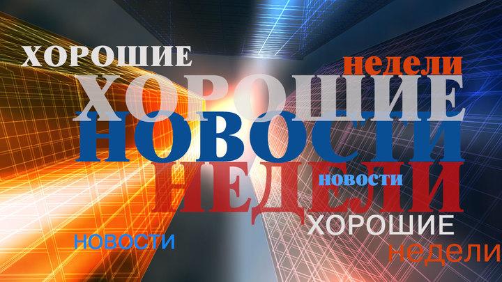 Качественные дороги, концепт русского суборбитального самолета и другие хорошие новости