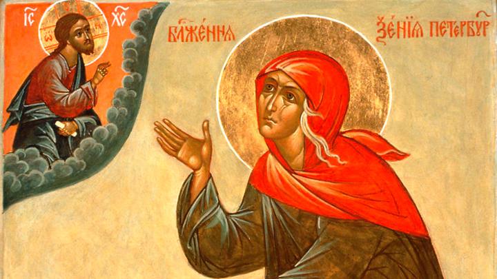 Блаженная Ксения Петербургская. Православный календарь на 6 февраля