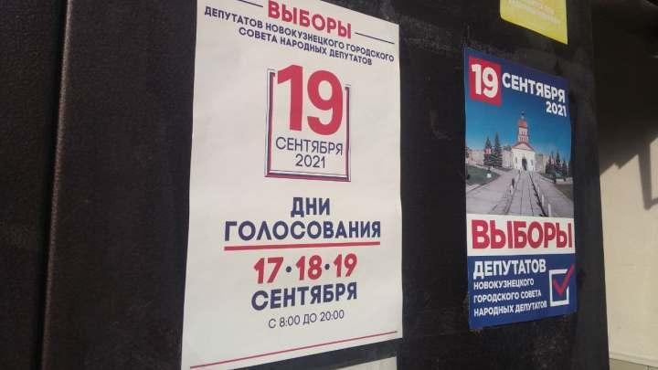 Результаты выборов в Государственную Думу 2021 в Новокузнецке