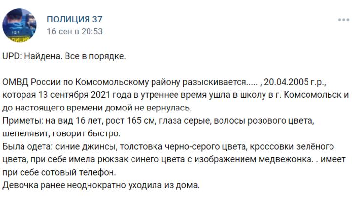 В Ивановской области четвертый день ищут девочку с розовыми волосами