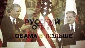 Американский визит [Русский ответ]