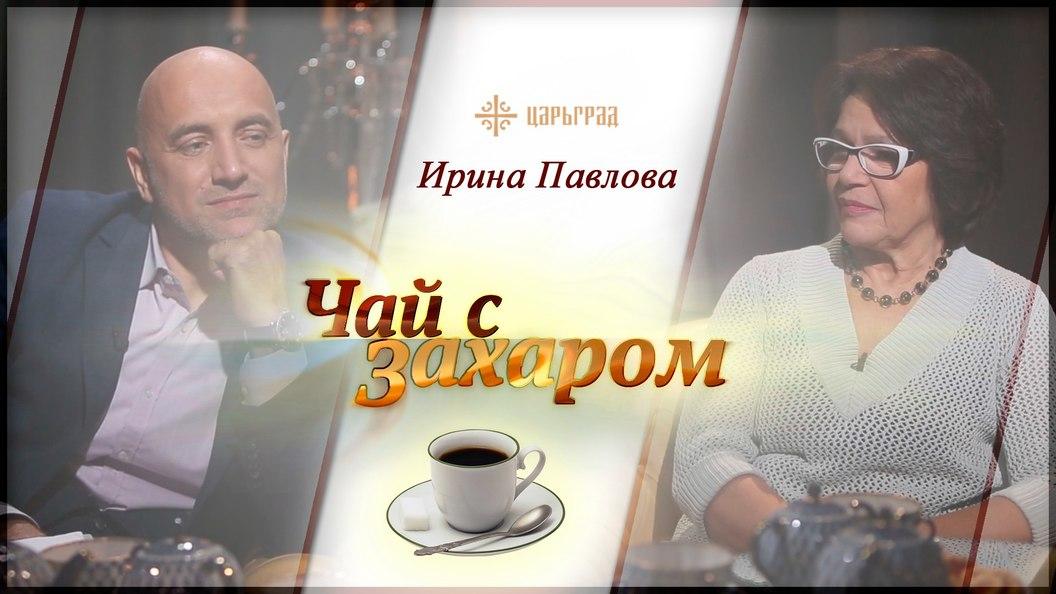 В гостях у Захара Прилепина Ирина Павлова