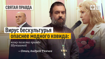 Вирус бескультурья опаснее модного ковида: кому полезна правда Шукшиной — отец Андрей Ткачёв