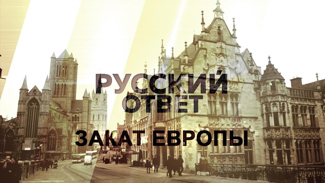 Закат Европы: Закрытие храмов в Брюсселе [Русский ответ]