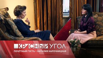 Красный угол с Еленой Шаройкиной. Почетный гость – Наталия Алексеевна Нарочницкая.