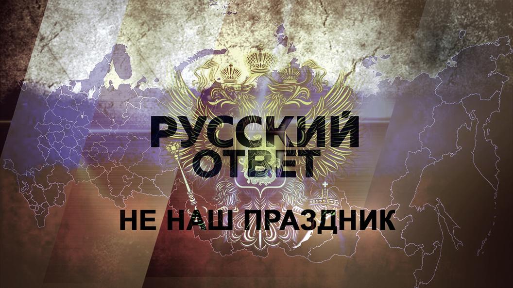 День не нашей независимости [Русский ответ]
