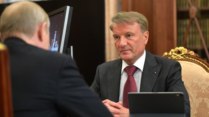 Греф - часть будущей глобальной войны: О попытке бунта говорят ОколоКремля