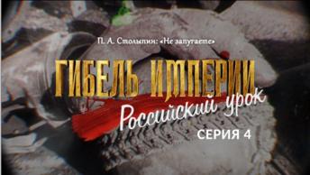 Фильм митрополита Тихона (Шевкунова): «Гибель Империи. Российский урок» серия 4