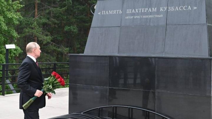 Во время визита в Кузбасс Путин возложил цветы с мемориалу шахтерам