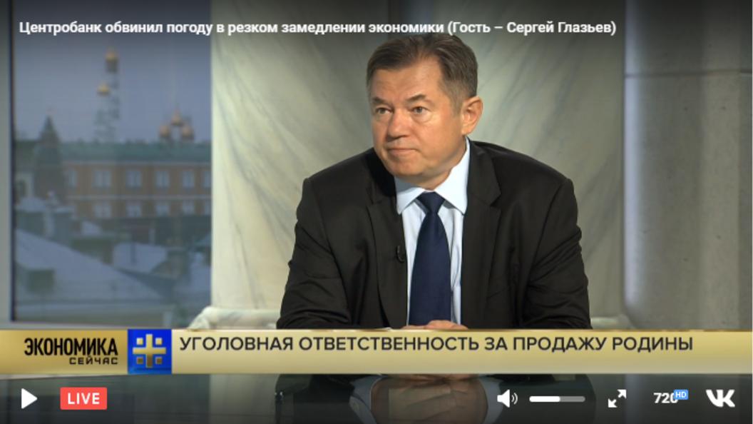 Сергей Глазьев: Для чиновников деньги важнее указаний президента 16.05.2018