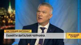 Незаменимые есть: Дипломаты, гости программы Русский ответ, о Виталии Чуркине