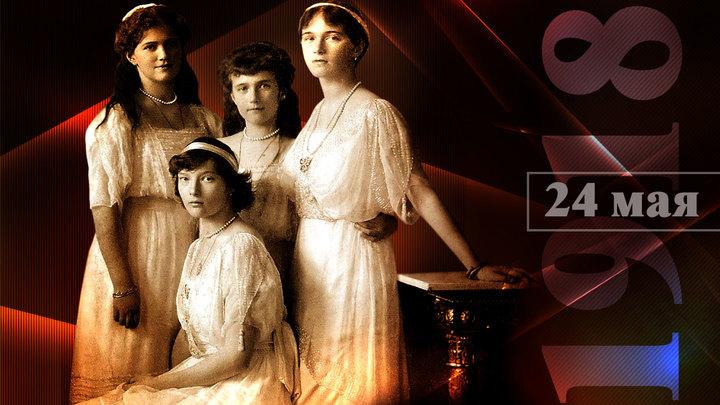 Царская семья. Последние 53 дня. 24 мая 1918 года