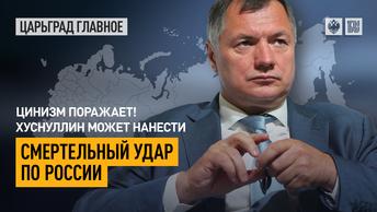 Цинизм поражает! Хуснуллин может нанести смертельный удар по России