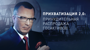 «Прихватизация 2.0»: принудительная распродажа госактивов (гость – М.Делягин)