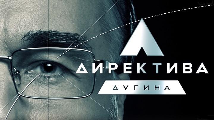 Александр Дугин о закулисье саммита Путин – Байден: Кто рухнет первым?