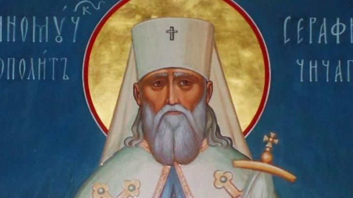 Священномученик Серафим (Чичагов). Православный календарь на 11 декабря