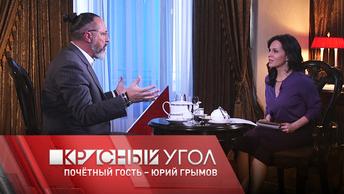 Красный угол с Еленой Шаройкиной. В гостях Юрий Грымов