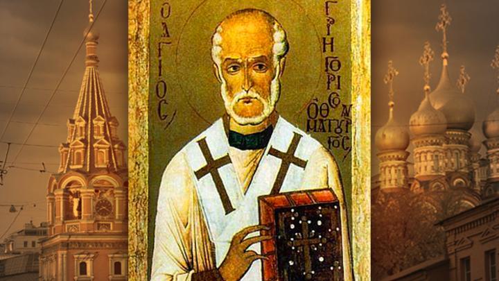 Святитель Григорий Неокесарийский. Православный календарь на 30 ноября