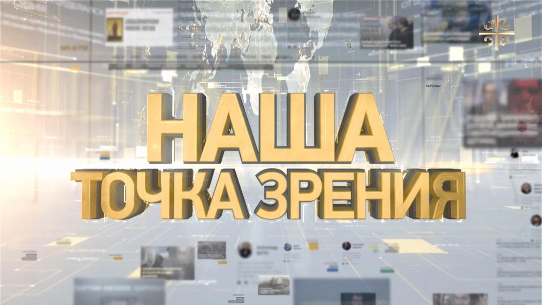 Наша точка зрения: Главные события недели, Страх Европы перед российскими СМИ, Форум «Ловушка новой нормальности»