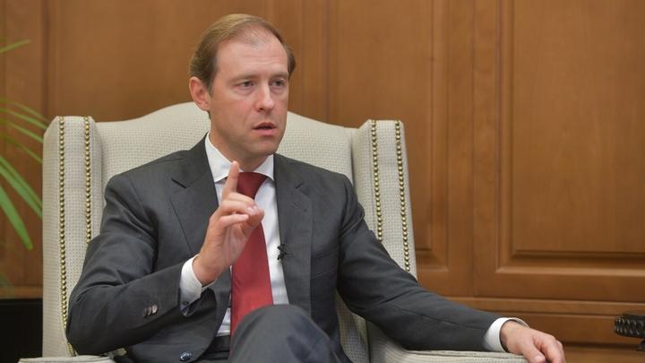 «Мы готовились к этому»: Мантуров рассказал, как Россия нивелирует санкции США