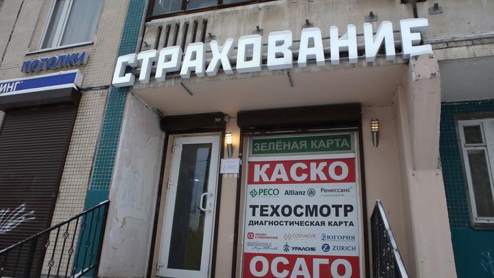 В Госдуме не хотят разрешать перестрахование по ОСАГО из-за высокого риска вывода денег из России