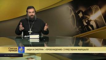 Протоиерей Андрей Ткачёв. «Иди и смотри»: «Пробуждение» (1990) Пенни Маршалл