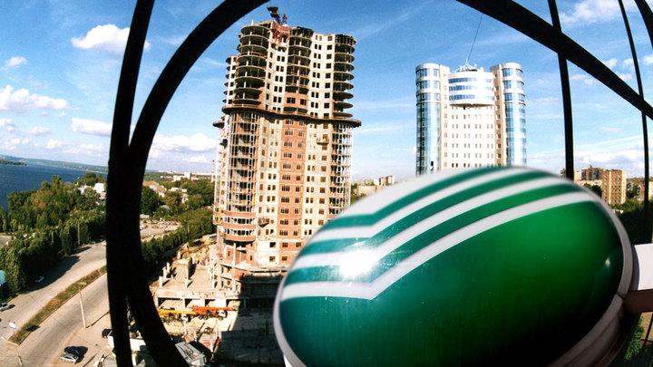 Доступность жилья «по Грефу»: Сбербанк повысил ставки по ипотеке