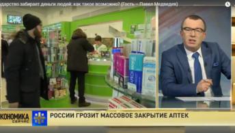 России грозит массовое закрытие аптек