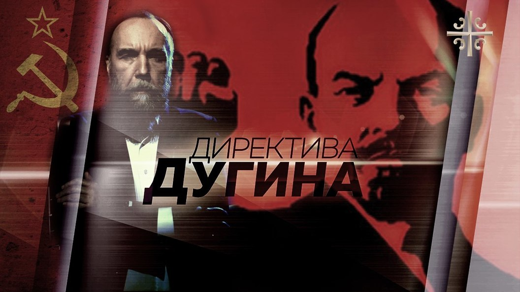 Ленин - наше внутреннее явление [Директива Дугина]