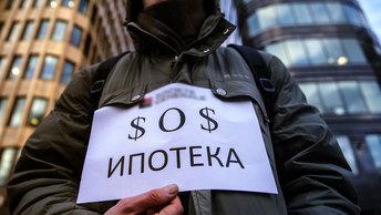 Бунт валютных ипотечников: что делать и кто виноват?