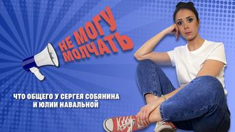 Не могу молчать! Что общего у Сергея Собянина и Юлии Навальной