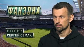 Сергей Семак - о последнем туре РФПЛ