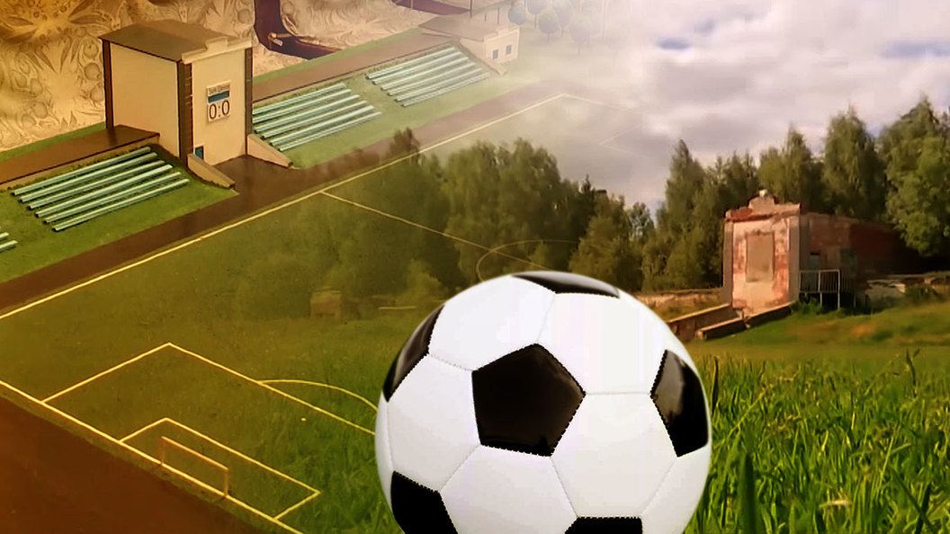 Возродят ли стадион в Гаврилов-Яме. Открытое письмо Виталию Мутко